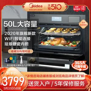 美的bs5055w智能嵌入式蒸炉蒸烤箱