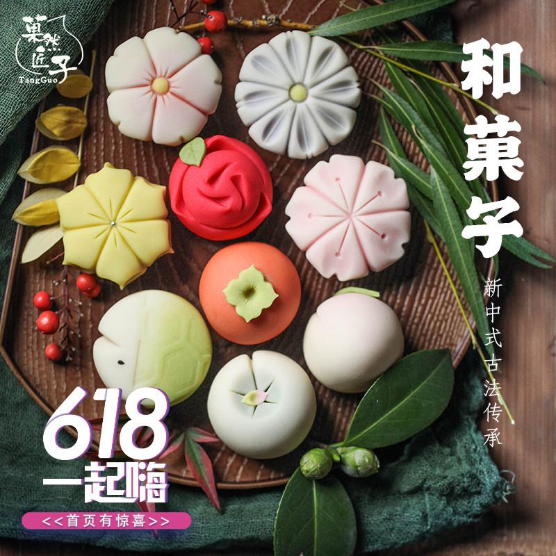 �然匠子日本和果子宫廷糕点心日式特色茶点�子网红小吃手工甜品