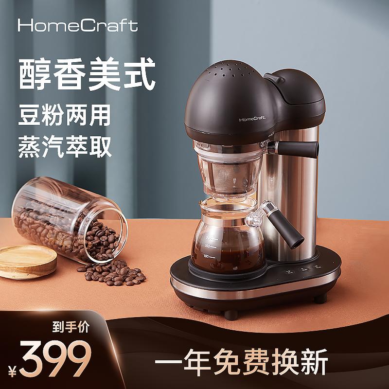 Homecraft美式全自动咖啡机家用小型研磨一体办公室现磨咖啡壶煮