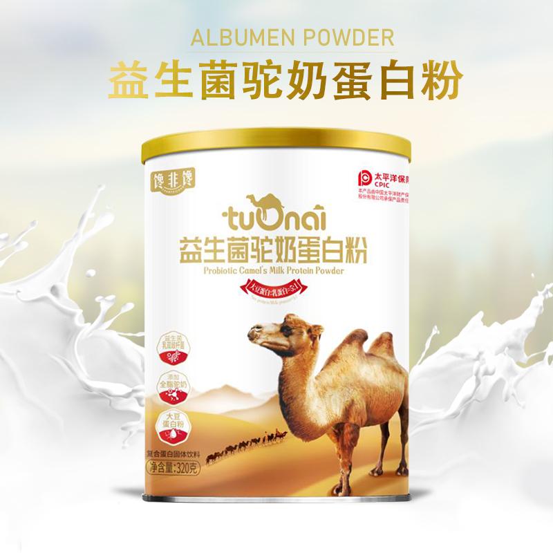 馋非馋益生菌驼奶粉蛋白质粉儿童中老年人女性高钙乳清蛋白营养粉
