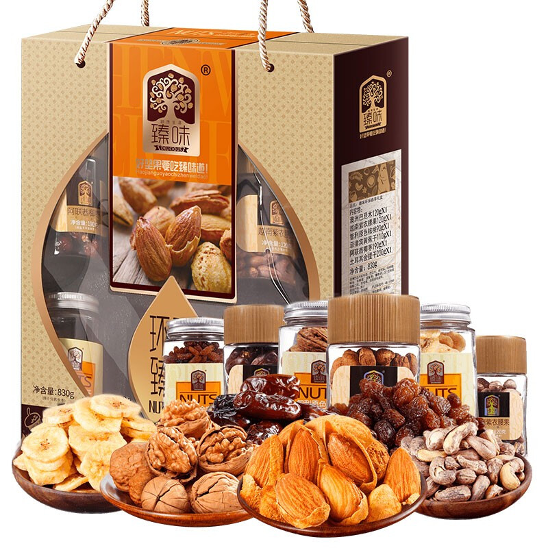 Zhenwei nuts and dried fruit gift box spring festival group purchase daily nuts snack gift bag raw materials import