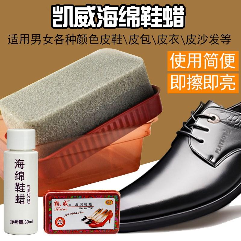 。凯威海绵鞋蜡鞋油鞋擦防水皮革保养护理帮手皮鞋神器保姆懒人专