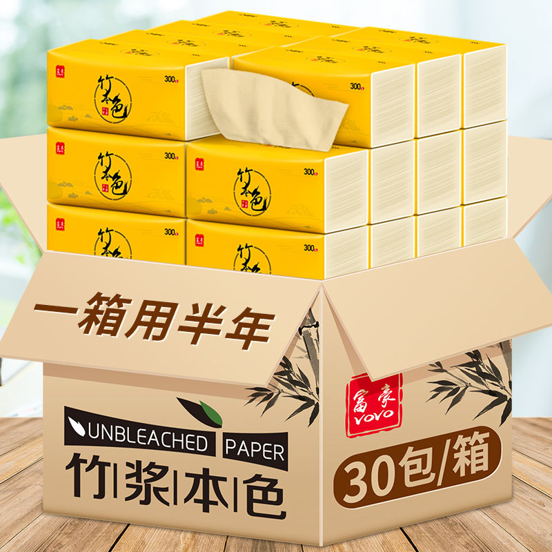 本色30包抽纸家庭装纸巾整箱家用实惠装面餐巾纸纸抽卫生纸