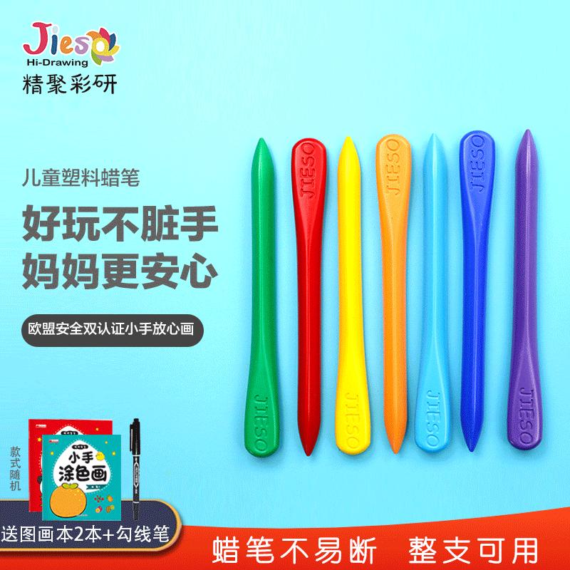 彩研可擦安全不脏手24 3塑料油画棒