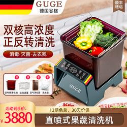 德国谷格洗菜机家用全自动清洗机