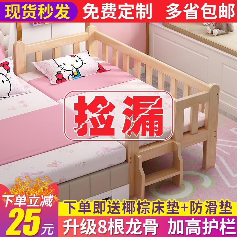 实木儿童拼接床男女孩宝宝婴儿单人床加宽床边床带护栏延伸床小床