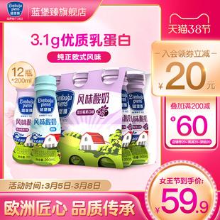 【新鲜日期】蓝堡臻欧洲风味酸奶200ml*12瓶饮料营养早餐酸奶