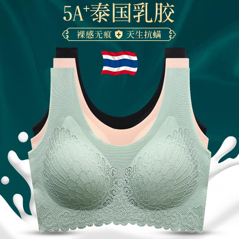 【第二件0元】泰国乳胶聚拢内衣