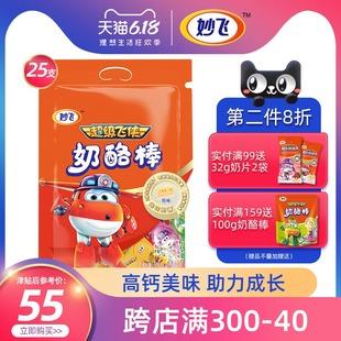 妙飞超级飞侠棒棒奶酪棒高钙即食乳酪芝士儿童零食原味500g(25支)