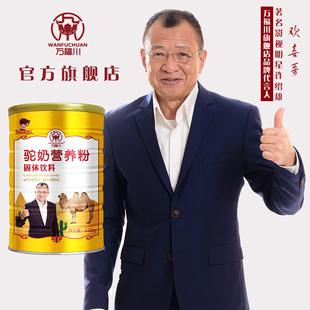 新疆骆驼豆奶蛋白质配方营养粉男女学生奶粉成人冲饮中老年早晚餐