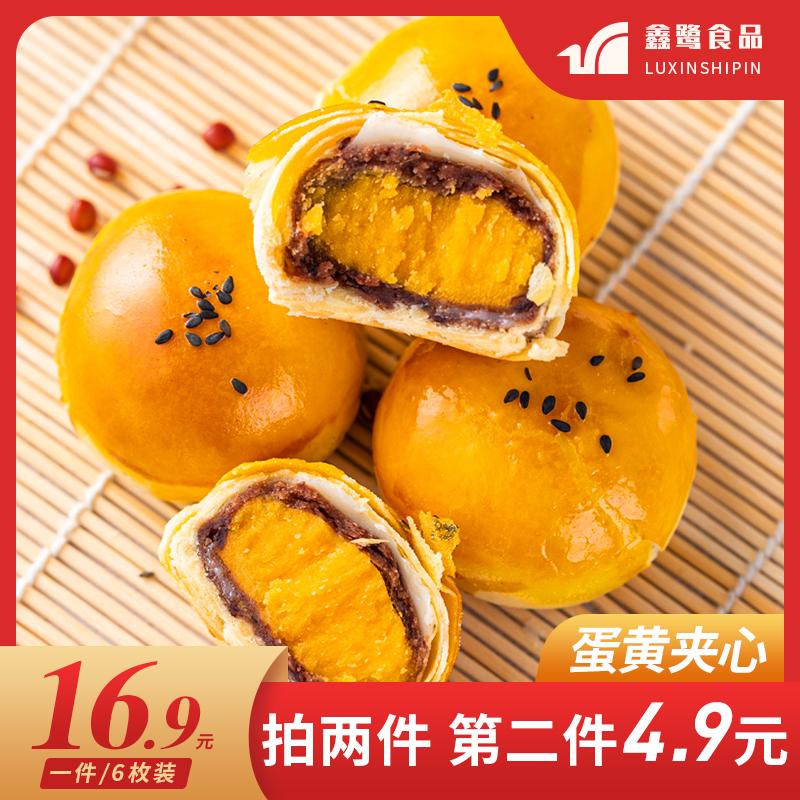 蛋黄酥红豆味雪媚娘麻薯糕点心网红早餐零食办公室茶小吃休闲食品