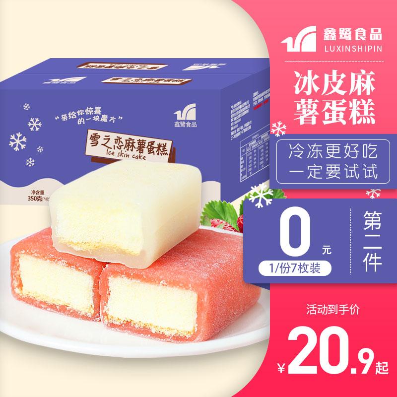 冰皮蛋糕即食早点充饥速食整箱麻薯价格/优惠_券后15.9元包邮