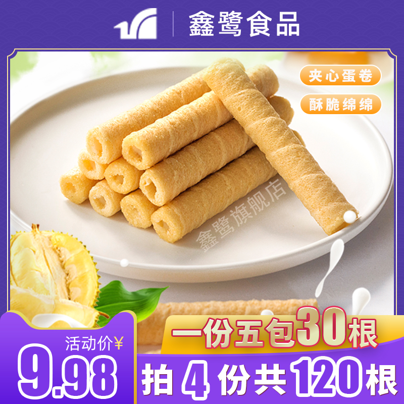 【百人验货】鑫鹭蛋黄榴莲夹心蛋卷酥