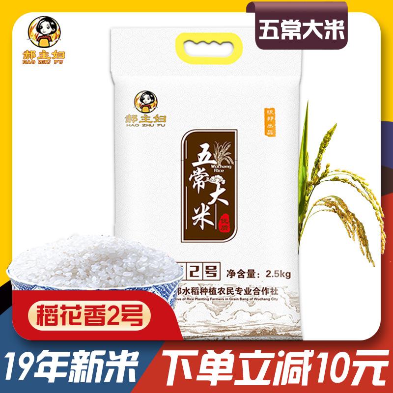 郝主妇稻花香五常2.5 kg袋装粳米