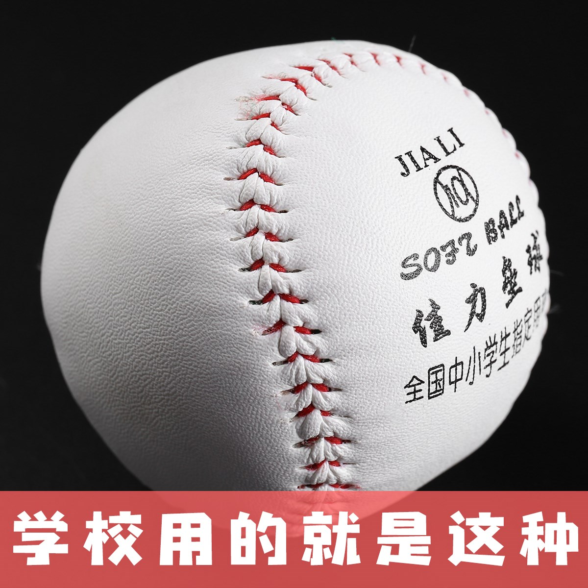 Ten inch primary school sports baseball training special hard solid softball beginners.
