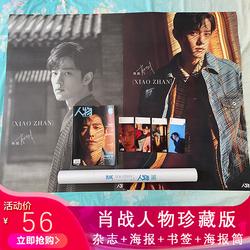 【珍藏版】正版肖战人物杂志官方书签