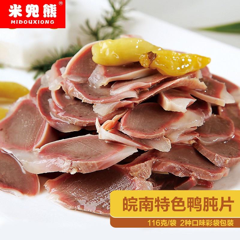 广福泉 盐水鸭肫120g x2盐水老卤味鸭胗 真空小包装零食、下酒菜