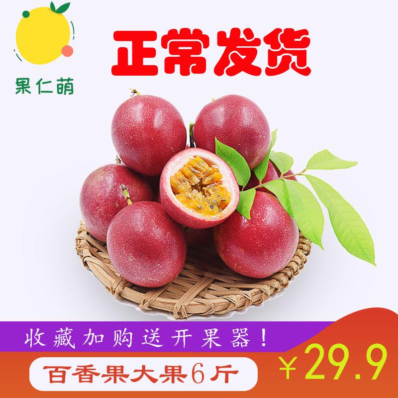 广西百香果大果带箱6斤 新鲜热带当季水果西番莲鸡蛋果白香果