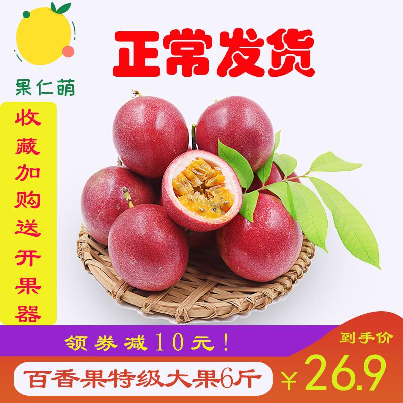 广西百香果特级大果带箱6斤