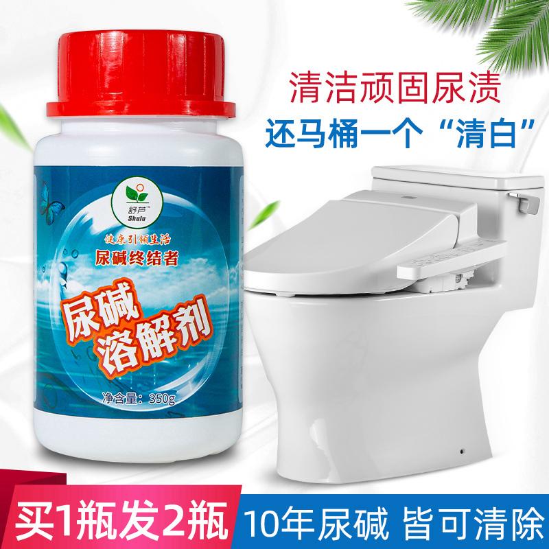 强力马桶去尿碱溶解剂去黄除除垢剂