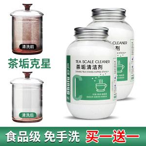 茶渍清洁剂食品级茶具清洗剂祛除茶垢去茶渍神器除垢粉茶杯茶壶