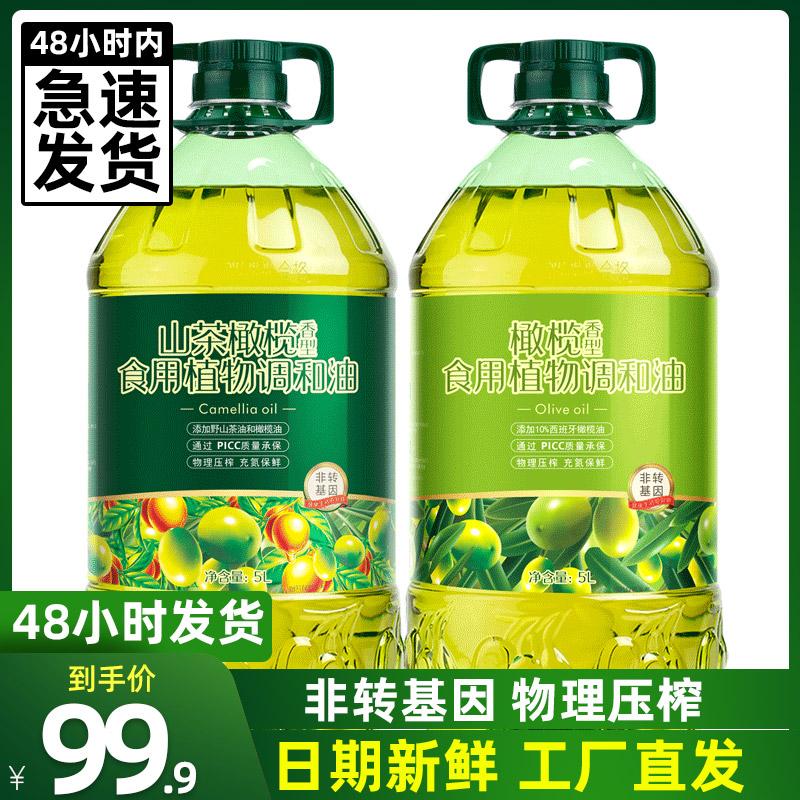 好运花山茶橄榄5L橄揽5L 非转食用油 山茶橄榄调和油组合装