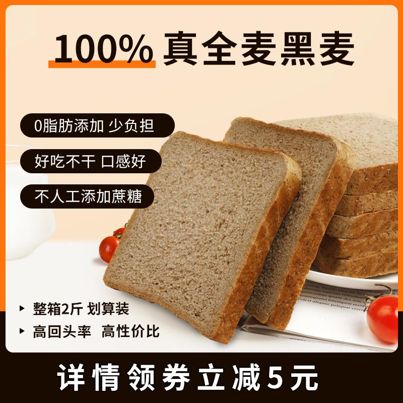 全麦面包黑麦 无糖精粗粮早餐减0低脱脂肪热量吐司片代餐饱腹食品