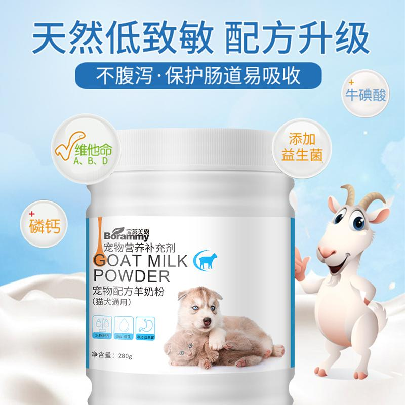 Golden wool products nutrition supplement calcium baby dog pet Teddy cat baby cat sheep milk powder newborn milk powder health care dog
