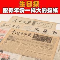 情人礼物送男友女生生日礼物原版生日报纸日人民日报15月2年1992
