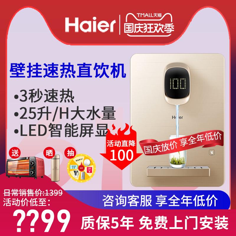 海尔家用壁挂管线机即热饮水机超薄速热无胆智能多档调温GR1819E