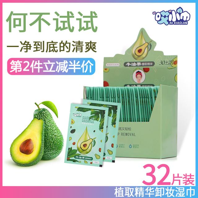 牛油果植物精华卸妆湿巾纸懒人洁面卸彩妆眼唇妆一次性湿纸巾棉巾