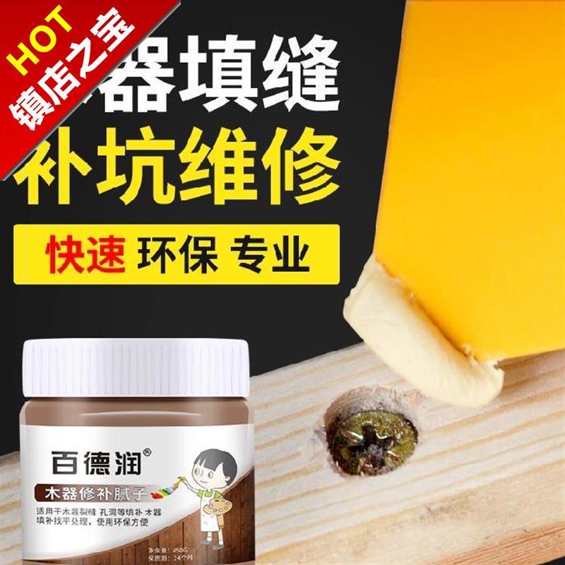Nail stone board general white m-resistant colored pear crack wood furniture repair paste damage repair greasy