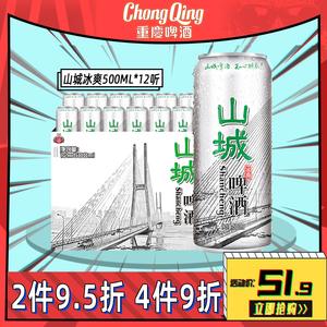 重庆啤酒山城冰爽500ml*12罐  整箱装 山城啤酒知心朋友 火锅绝配