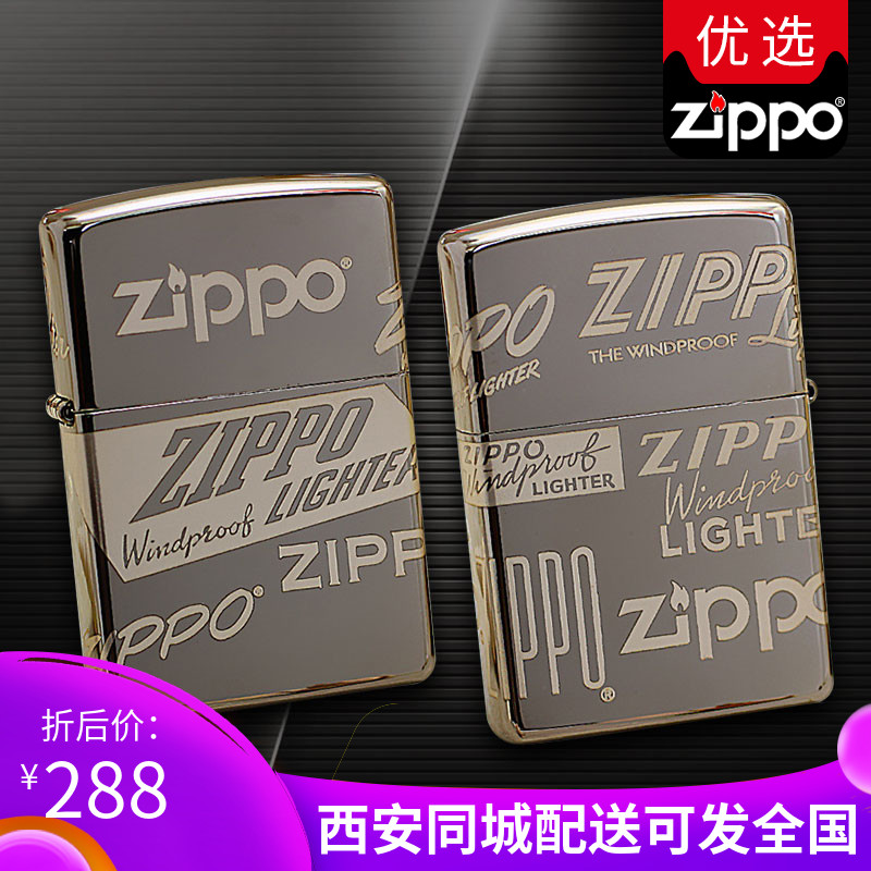 zippo之宝打火机黑冰标志正版芝宝火机个性爆款创意商标男士包邮