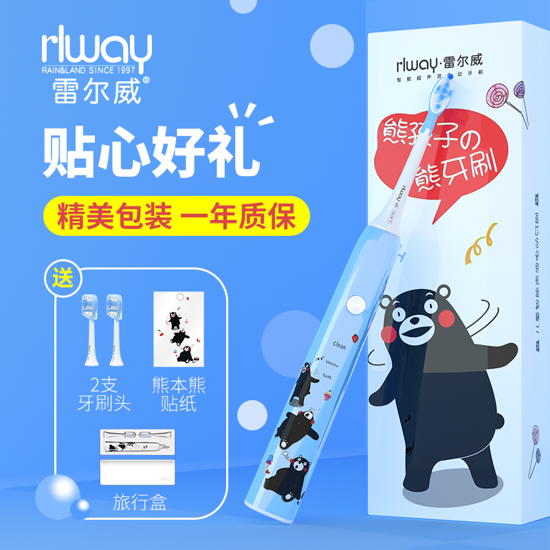RALWAY electric toothbrush for children 3-6-12 years old ultrasonic charging small brush head