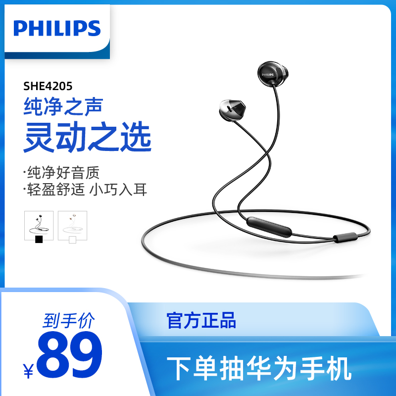 Philips/飞利浦SHE4205 轻便入耳式线控带麦电脑通用运动耳塞耳机