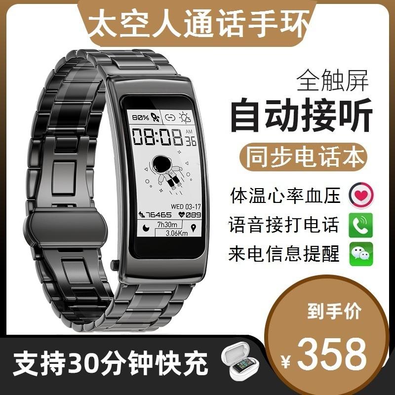 【送太空人表盘】华为手机B6通用智能手环蓝牙耳机二合一可同步电话本语音拨打电话体温心率通话多功能男手表