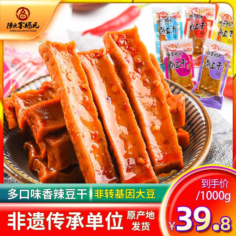 金福元小零食大礼包多口味香辣豆干