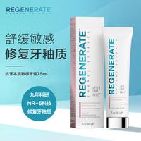 法国regenerate进口含氟清新牙膏质量好不好