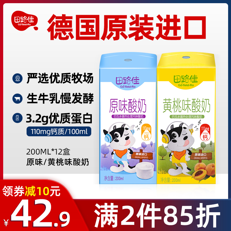 Germany imported tianlujia yoghurt 200ml * 12 boxes full box of original yellow peach baby normal temperature pure yogurt breakfast