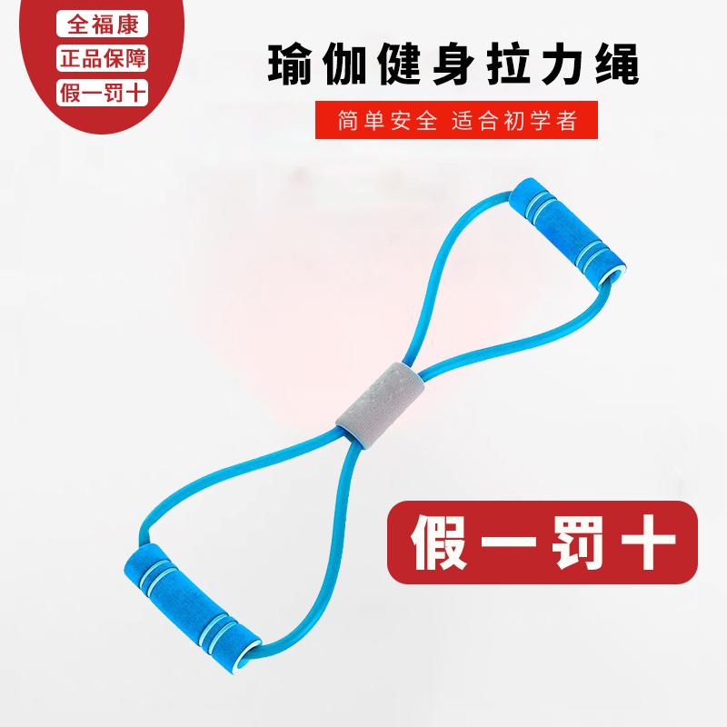 中國代購 中國批發-ibuy99 安全绳 艾迪光全福康瑜伽8字拉力器瑜伽健身拉力绳简单安全透合初学者赞