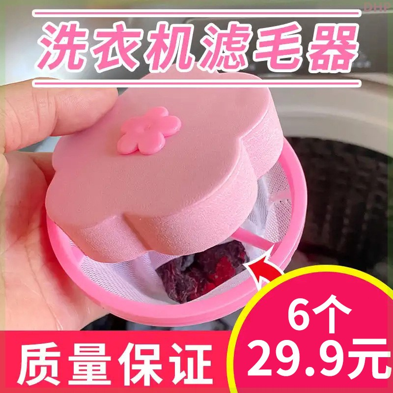 中國代購 中國批發-ibuy99 洗衣网 玛谦商行家用神器洗衣机过滤网袋111