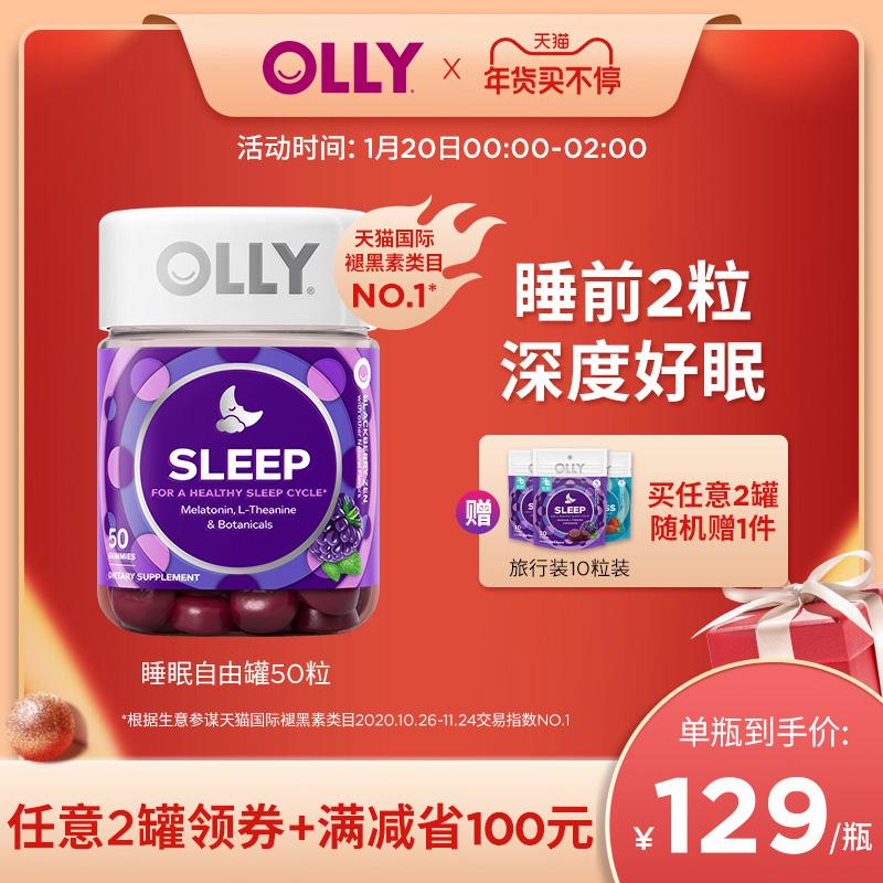 OLLY褪黑素sleep安瓶助眠美国软糖睡眠糖sleepwell退黑素软糖