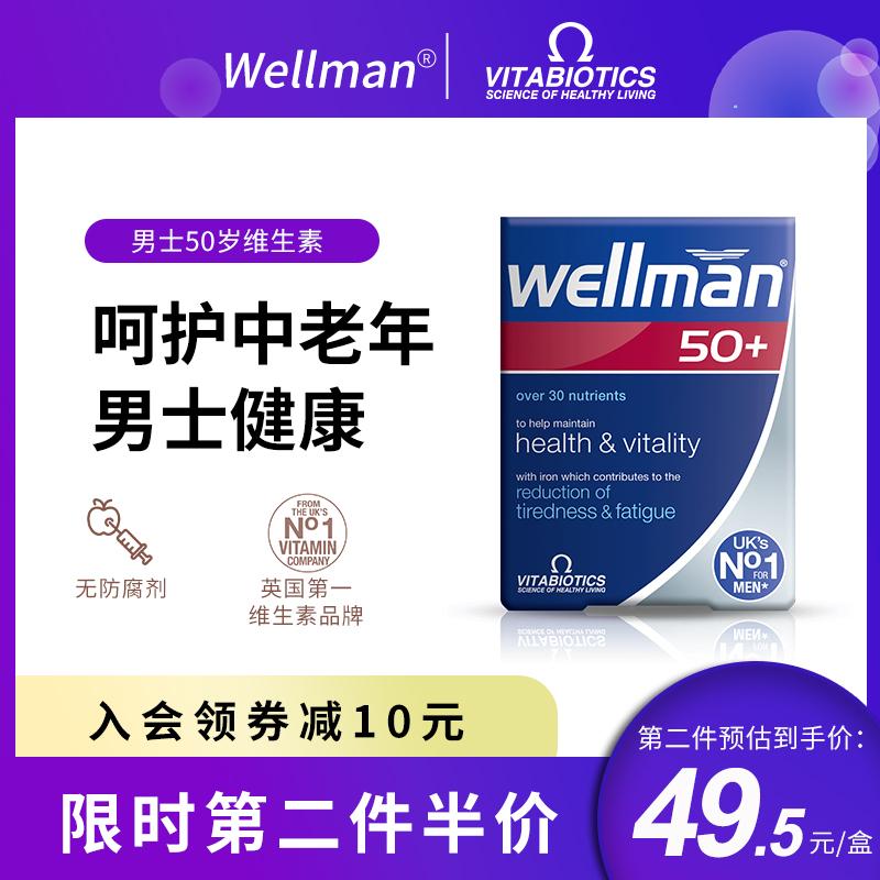 wellman50+中老年男士复合维生素辅酶Q10叶酸综合营养多种矿物质
