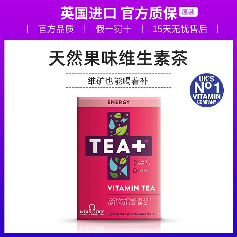 vitabiotics TEA+能量茶包补充维生素C/D复合草本养生果茶14袋/包