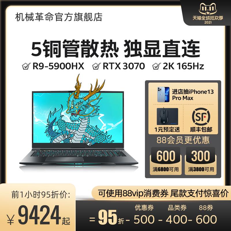 2021款机械革命蛟龙7X-97Q八核高端电竞游戏本AMD锐龙R9 5900HX RTX3070/3080笔记本电脑设计师本钛钽PLUS