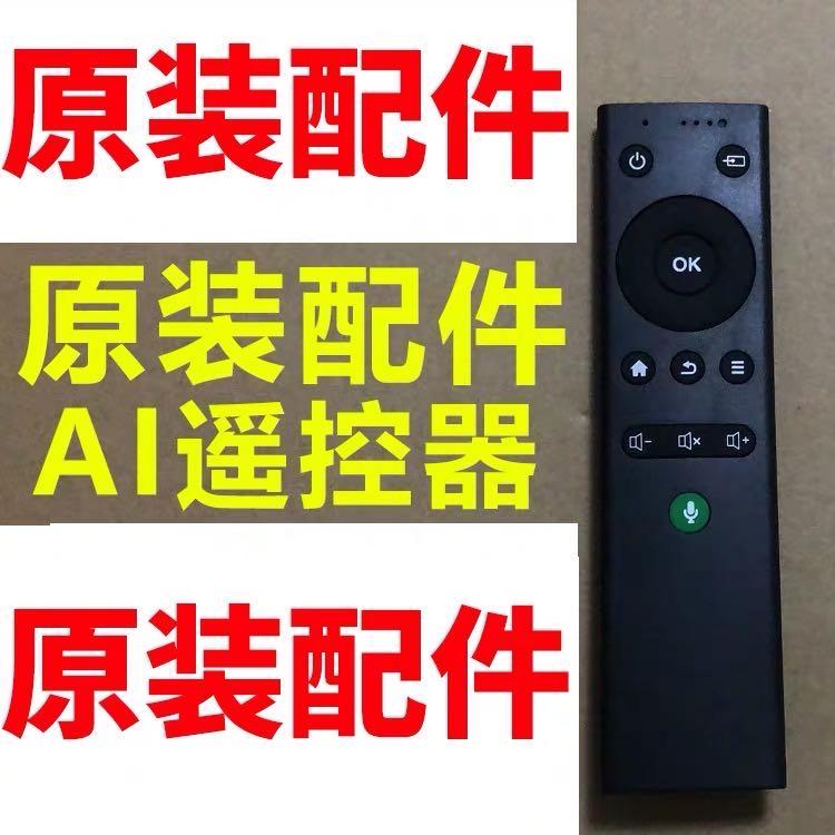 AI remote control original accessories / AI intelligent remote control / all general models / projector AI intelligent remote control W50 / W80 / w15 / g86 / w18 / w13 / a11 / B11 / A18 / G10
