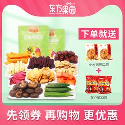 东方果园果蔬脆片综合果蔬干100g即食蔬菜干果蔬混合装休闲零食