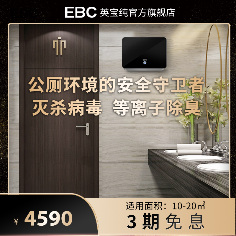 EBC Yingbao pure air disinfection and deodorization machine toilet deodorizer air purification ozone sterilization purifier