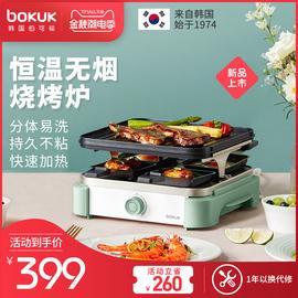 韩国bokuk伯可福电烧烤炉家用烤肉盘电烤盘无烟烤肉机韩式烤肉锅